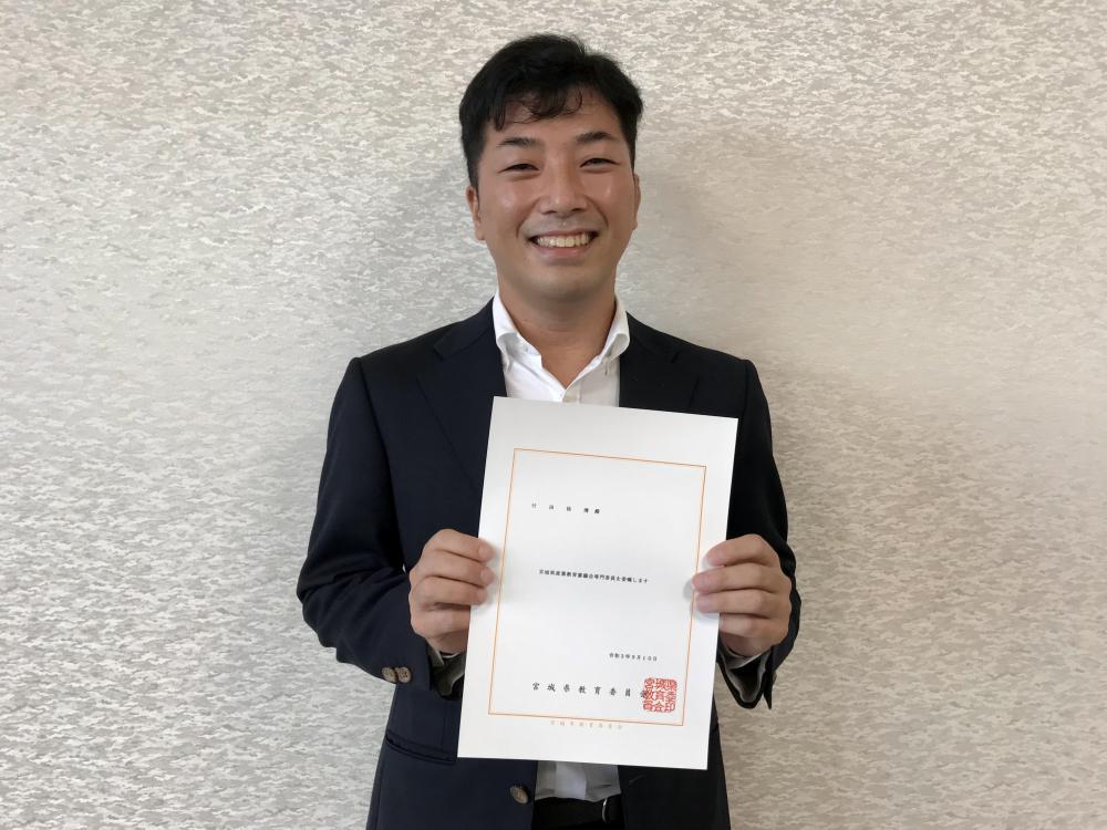『宮城県教育庁から新たに任命されました。』
