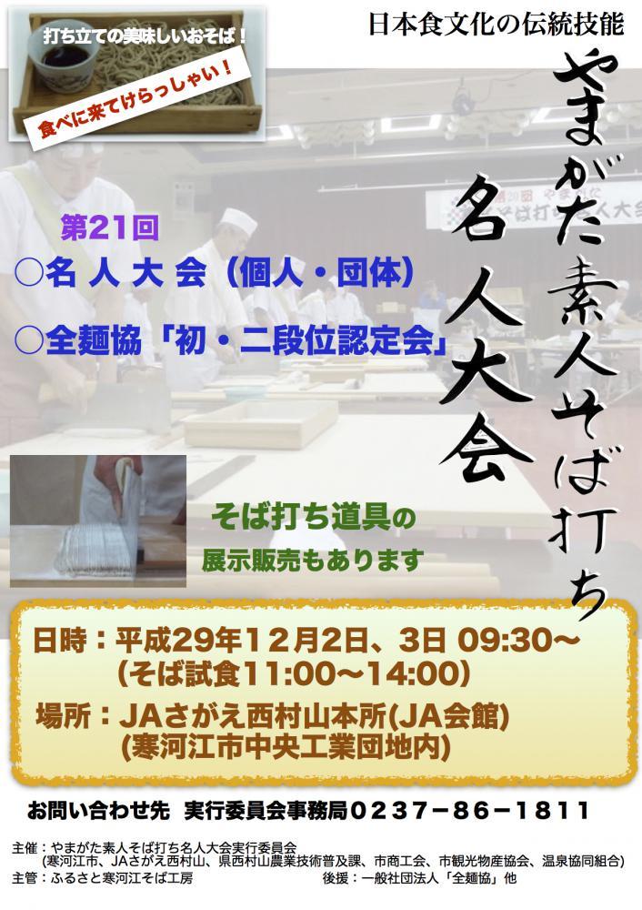 ★☆★ 素人そば打ち名人大会等のご案内! ★☆★:画像
