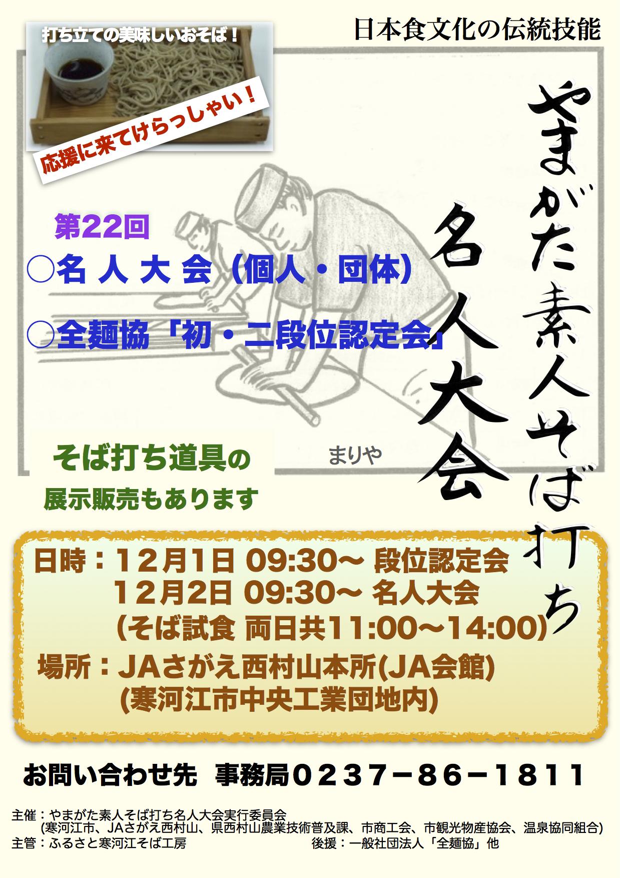 ★☆★ 素人そば打ち名人名人大会等のご案内! ★☆★:画像