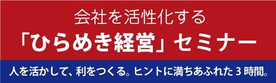 ひらめき経営セミナー仙台