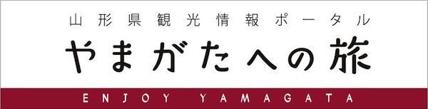 やまがたへの旅・山形県観光情報