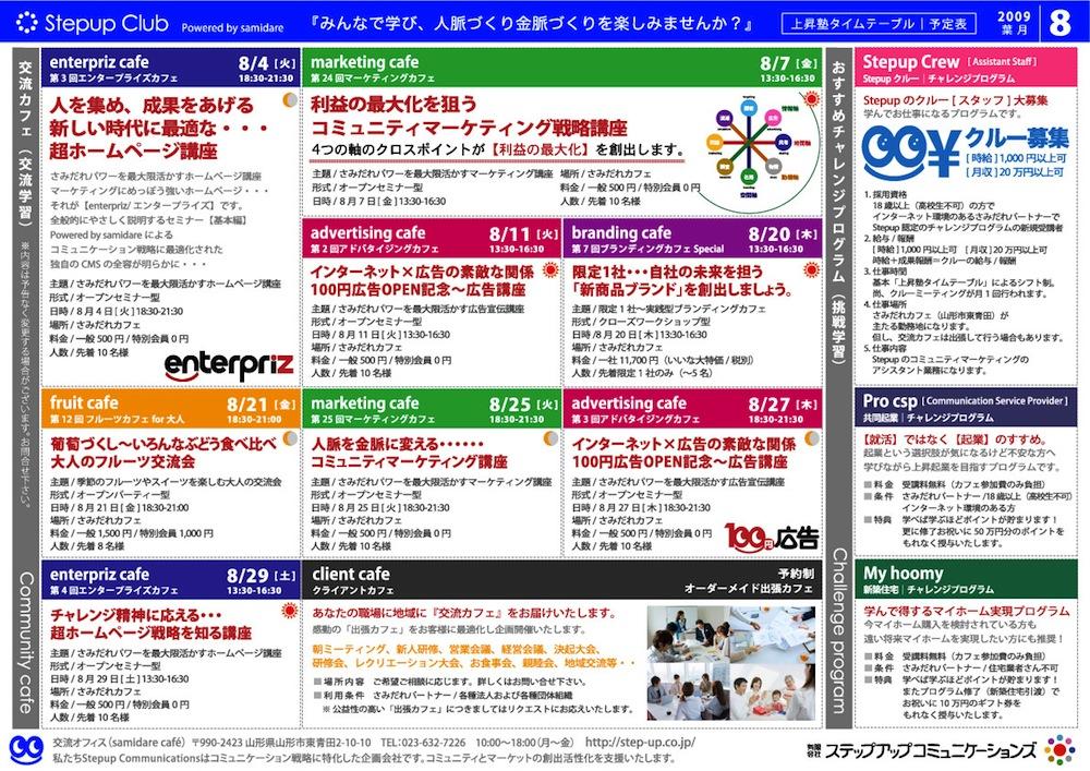 2009.07.22 上昇塾|タイムテーブル2009年8月号
