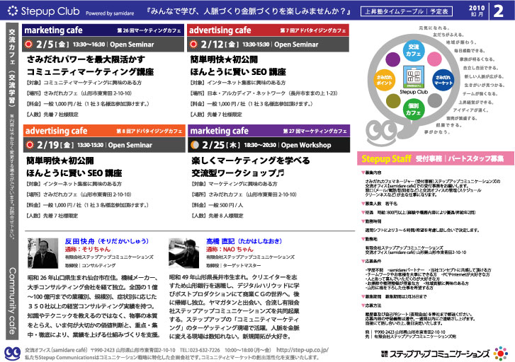 2010.02.11 上昇塾|タイムテーブル2010年2月号