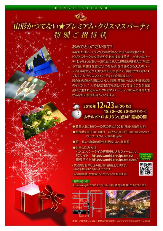 2010.12.21 第10回シェアリングカフェXmasパーティー(2010/..
