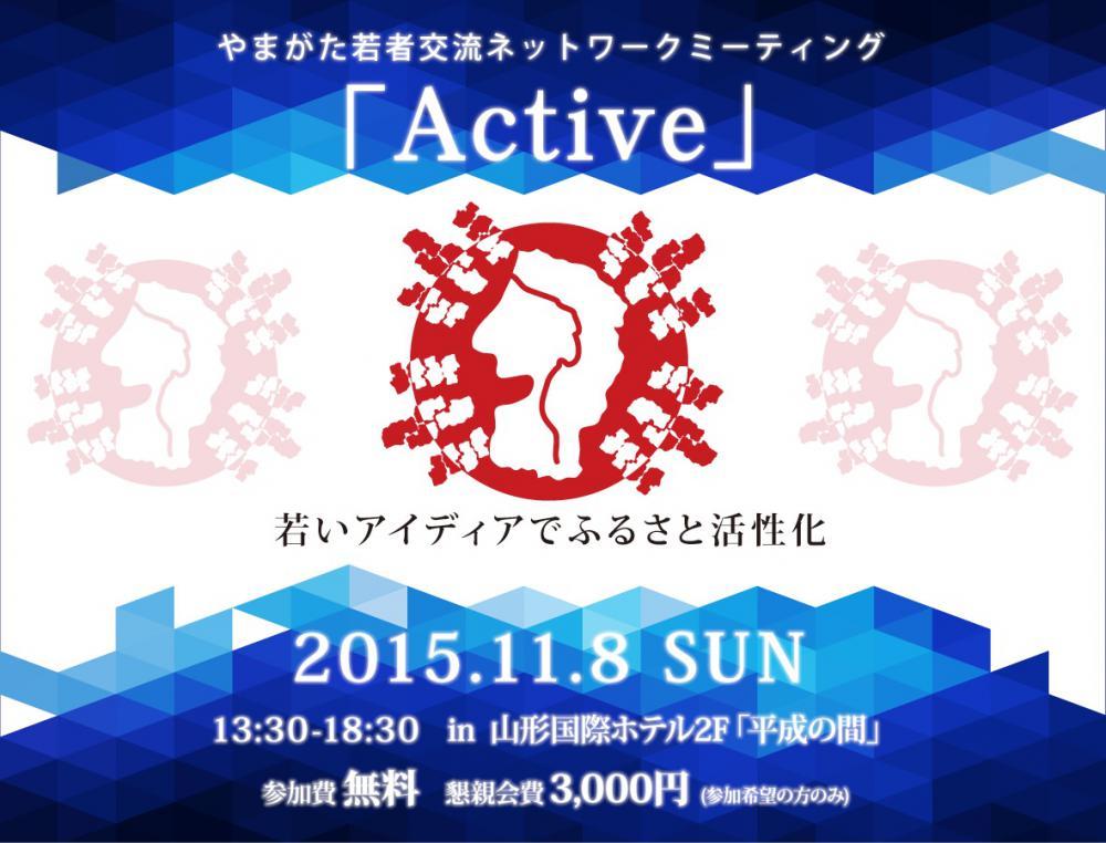 やまがた若者交流ネットワークMEETING「Active:活性化」:画像