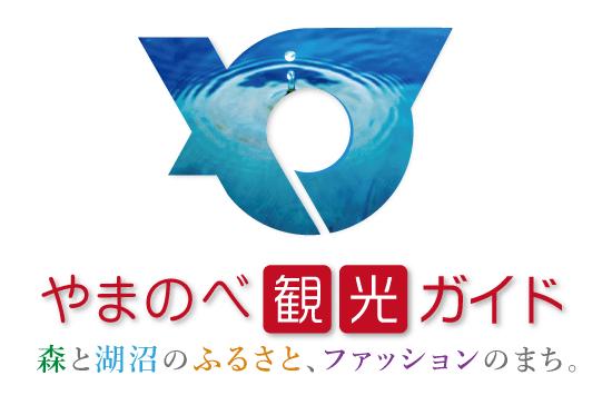 山辺町観光協会|観光情報公式サイト:画像