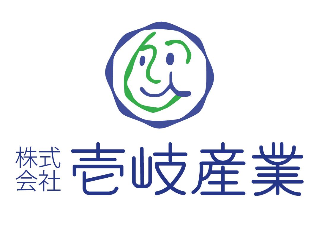 株式会社 壱岐産業:画像