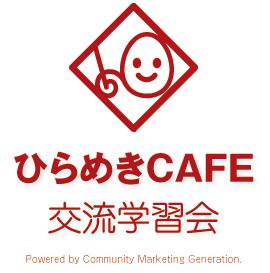 CMG|ひらめきCAFE 交流学習会:画像