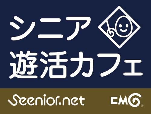 CMG|シニアねっと_シニア遊活カフェ3回目:画像