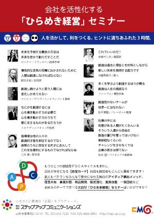 会社を活性化する【ひらめき経営】セミナー in 仙台:画像