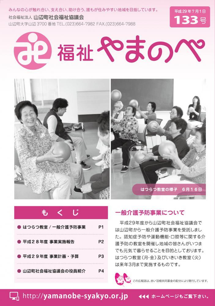 山辺町社会福祉協議会/広報誌133号:画像