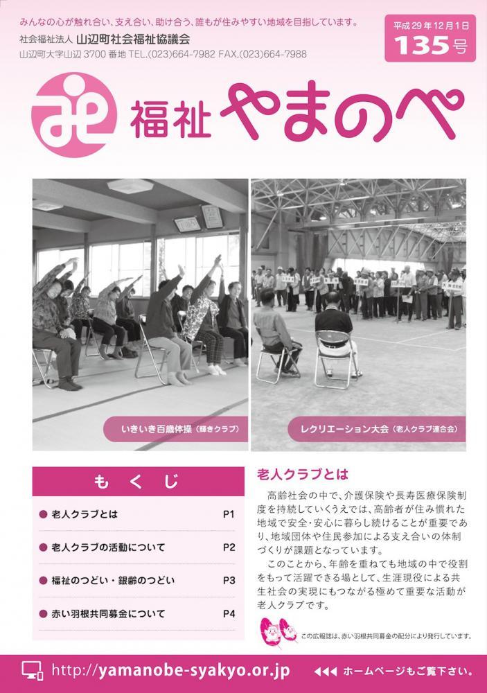 山辺町社会福祉協議会/広報誌135号:画像