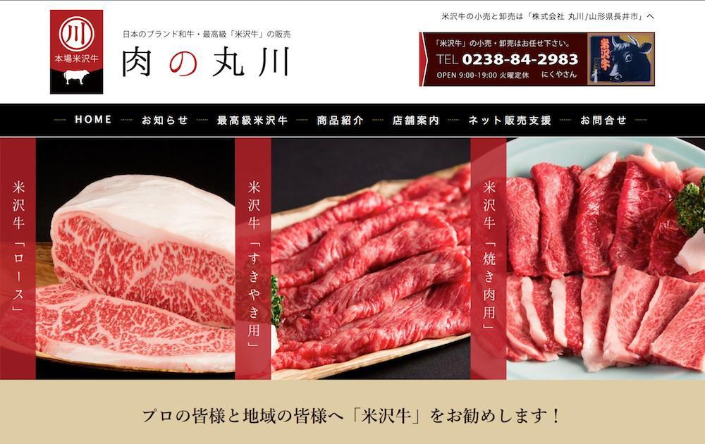 株式会社 丸川:画像