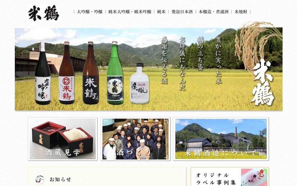 米鶴酒造株式会社:画像