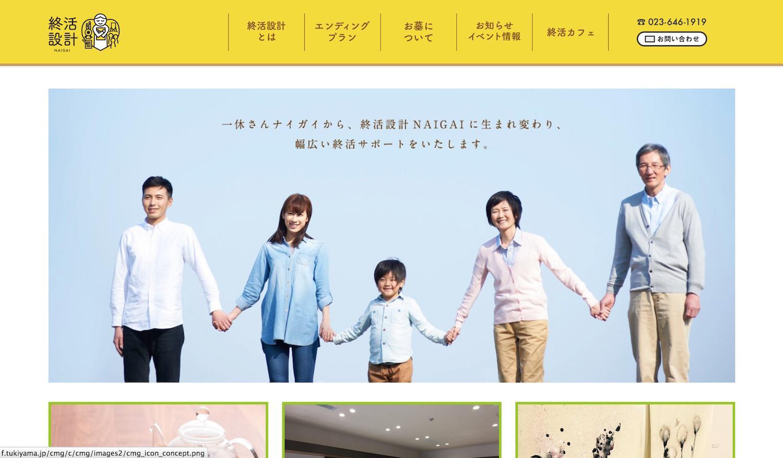 終活設計NAIGAI:画像