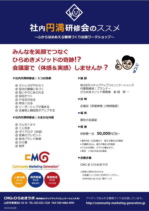 CMGⓇ社内円満研修会のススメ Applause:画像