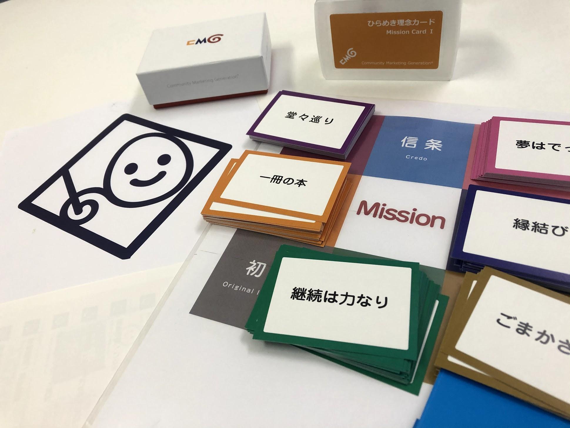 ひらめきカフェ「理念-Mission」in 仙台:画像