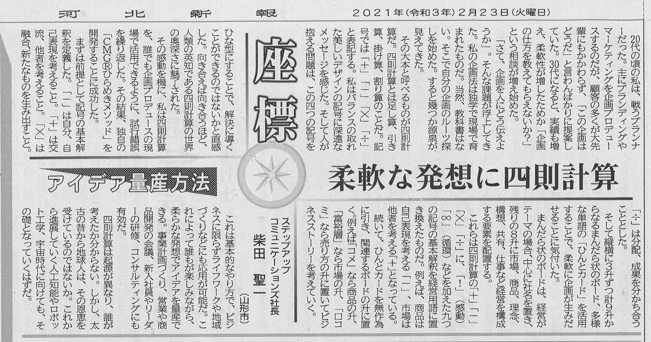 河北新報:座標にて_コラム第二稿:画像