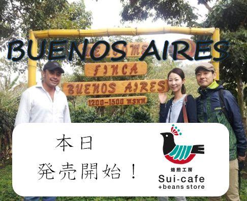 ブエノスアイレス農園発売開始します!