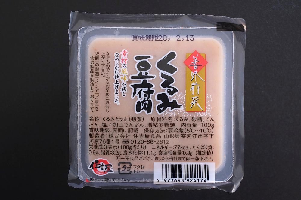 くるみ豆腐:画像