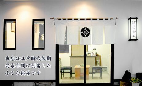 「酢屋吉正」の画像