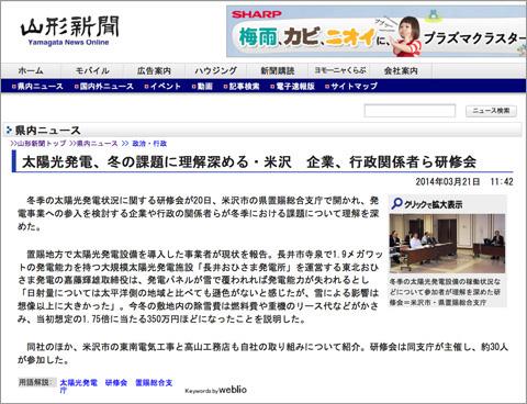 山形新聞掲載—米沢市 企業、行政関係者らが研修会—:画像