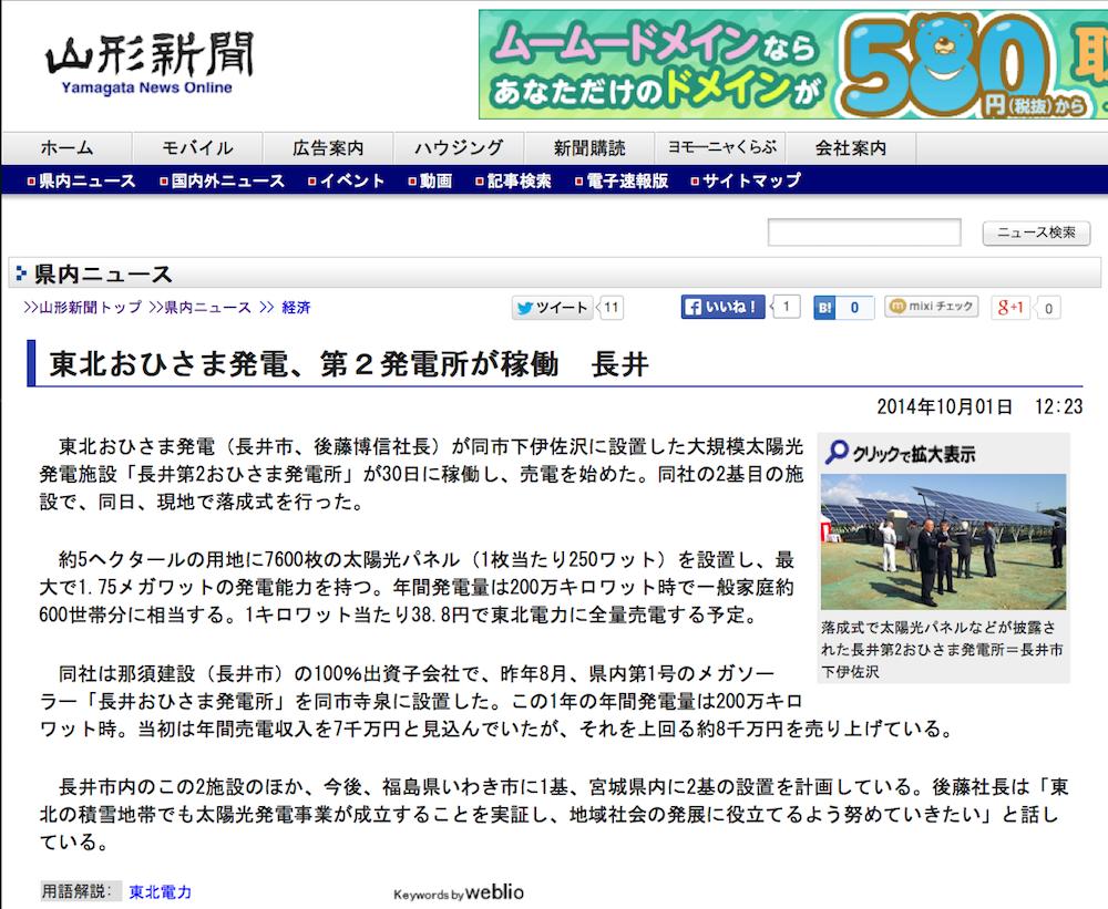 山形新聞掲載—東北おひさま発電、第2発電所が稼働—:画像