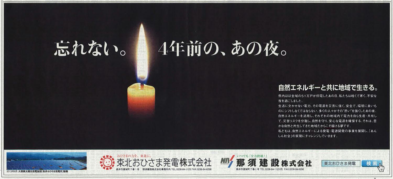 山形新聞掲載 —広告掲載「忘れない。4年前の、あの夜。」—