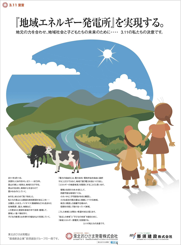 山形新聞掲載 —「地域エネルギー発電所」を実現する。—
