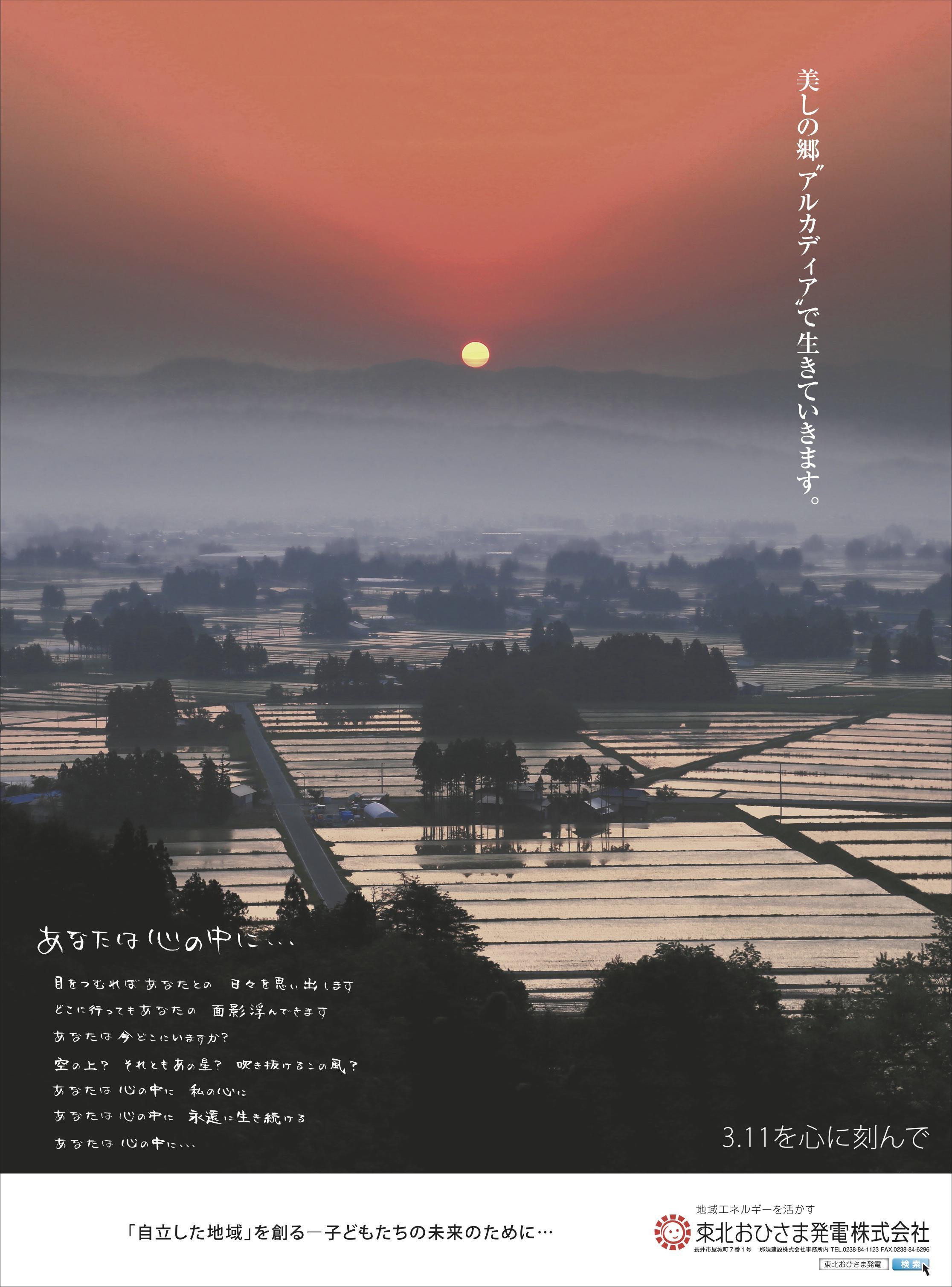 """山形新聞掲載 —美しの郷""""アルカディア""""で生きていきます。—"""