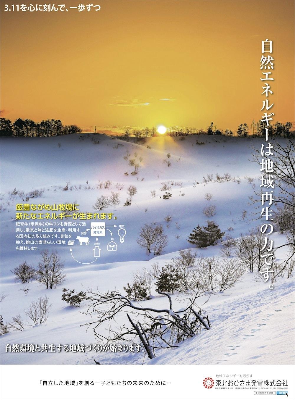 山形新聞掲載 —自然エネルギーは地域再生の力です。—