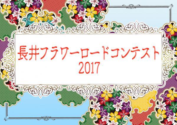 【長井フラワーロードコンテスト】受賞者発表!【2017】