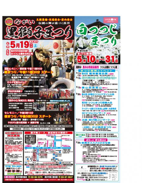 It is flyer of white azalea Festival, black lion Festival!