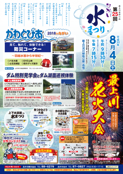 flyer of the 25th long wed festival mogami river fireworks display