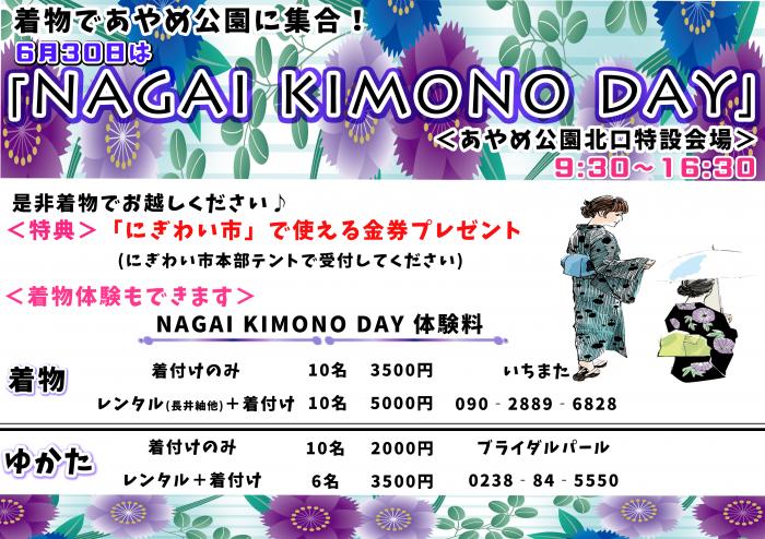 6月30日は「NAGAI KIMONO DAY」