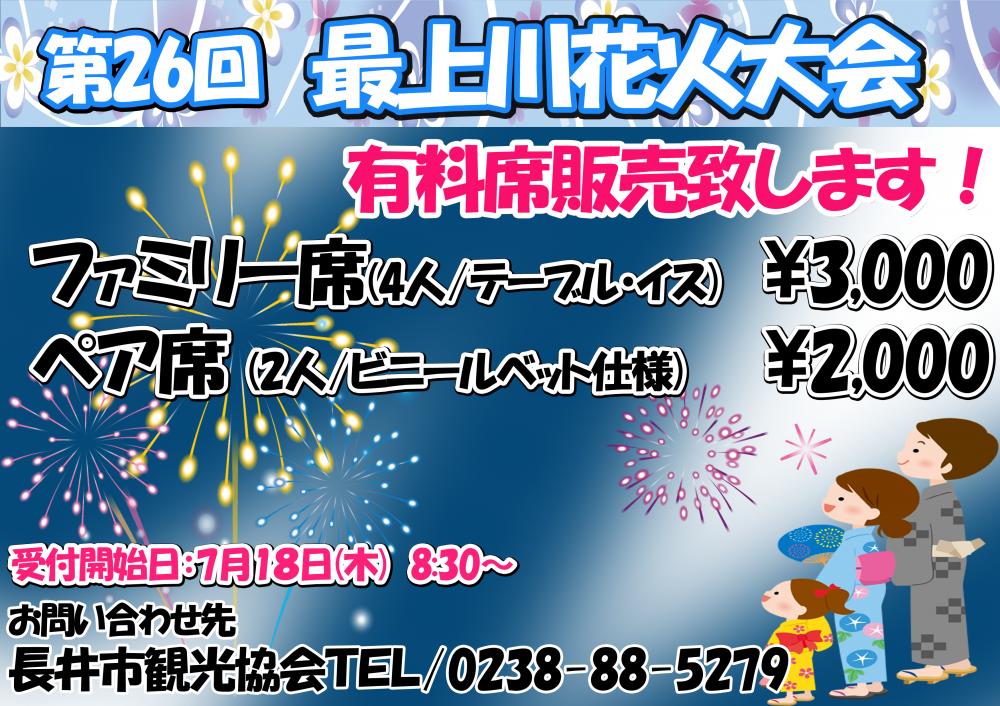第26回最上川花火大会 有料席の販売について:画像