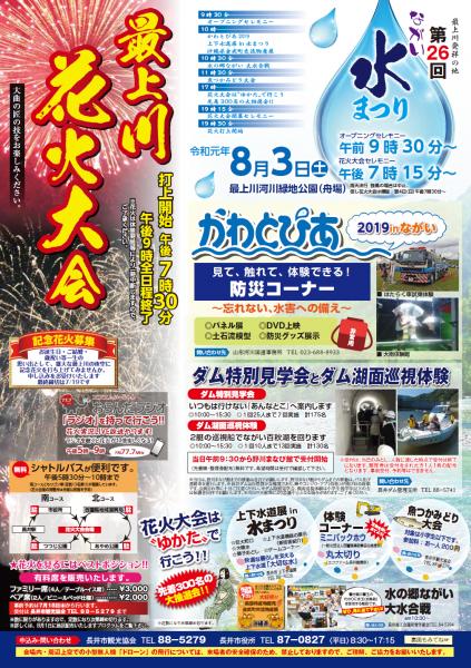 令和元年「ながい水まつり/最上川花火大会」について/