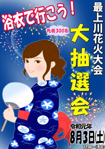 """最上川烟火大会用浴衣""""去""""吧!""""大抽奖会:""""图片"""