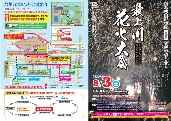 第26次长井水祭/最上川烟火大会程序完成了!:图片