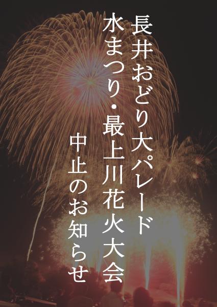 令和3年「長井おどり大パレード」「水まつり・最上川花火大会」開催中止のお知らせ:画像
