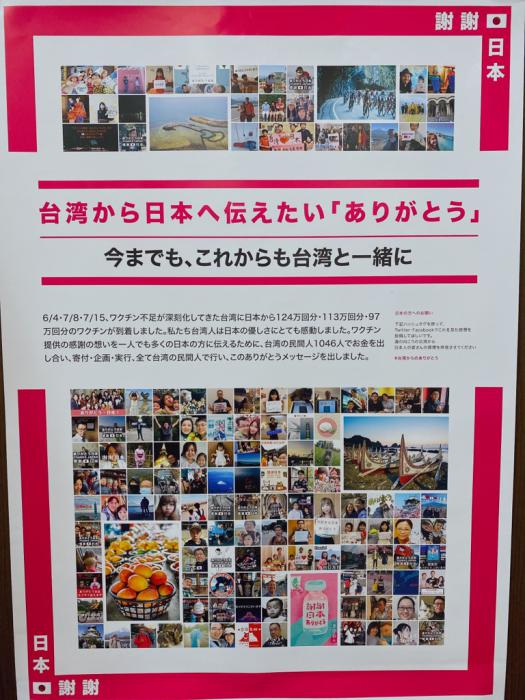 台湾から日本へ伝えたい「ありがとう」