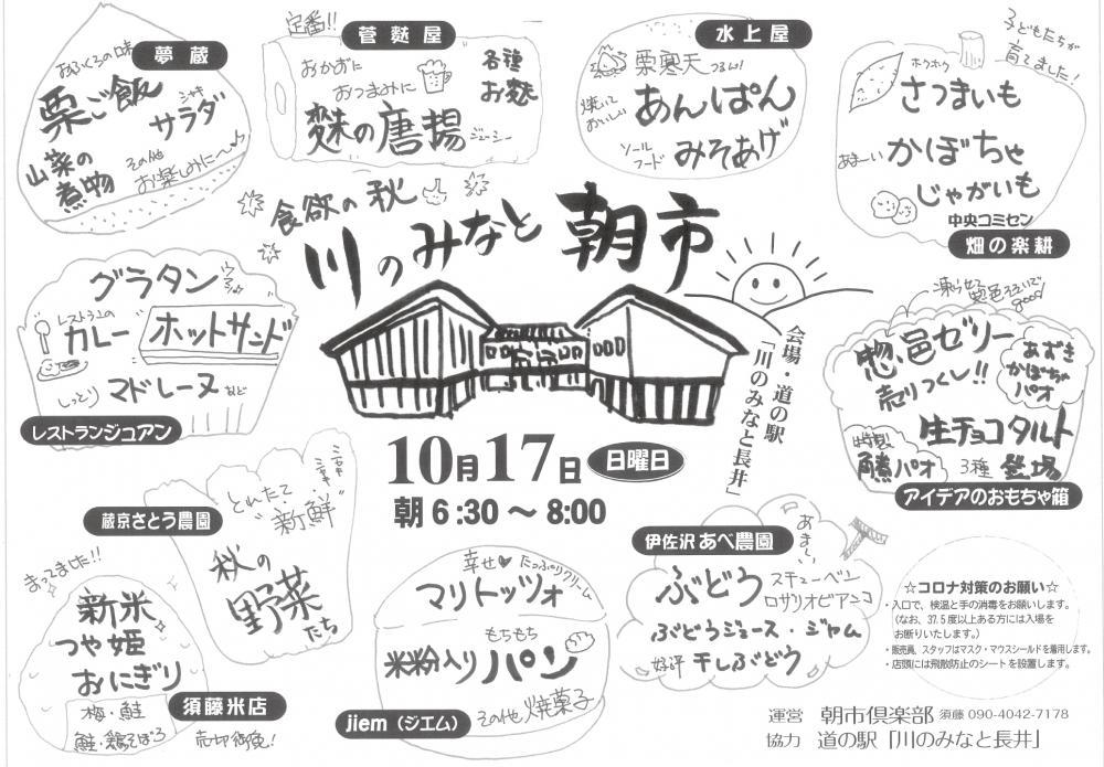 10月17日(日)『朝市』開催!
