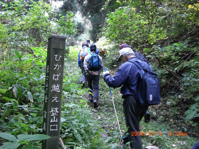ひかば越え  登山口:画像