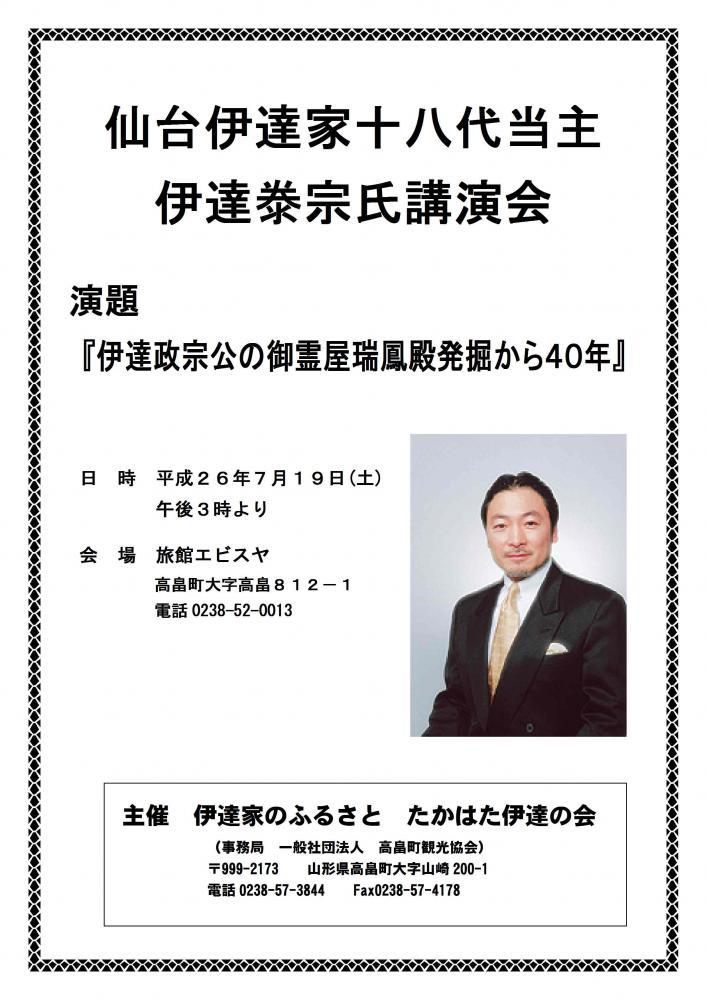 仙台伊達家十八代当主 伊達泰宗氏講演会の開催について:画像