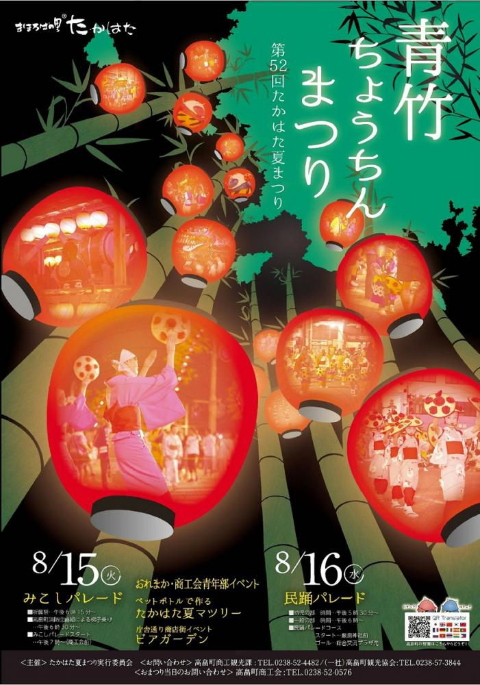 The 52nd green bamboo lantern Festival: Image