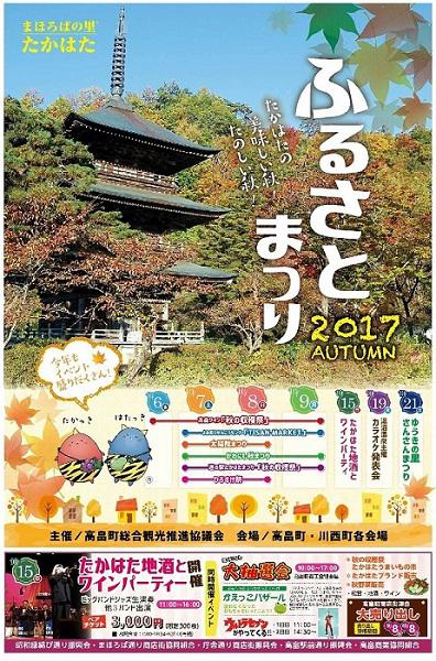 Takahata oldness and festival 2017: Image