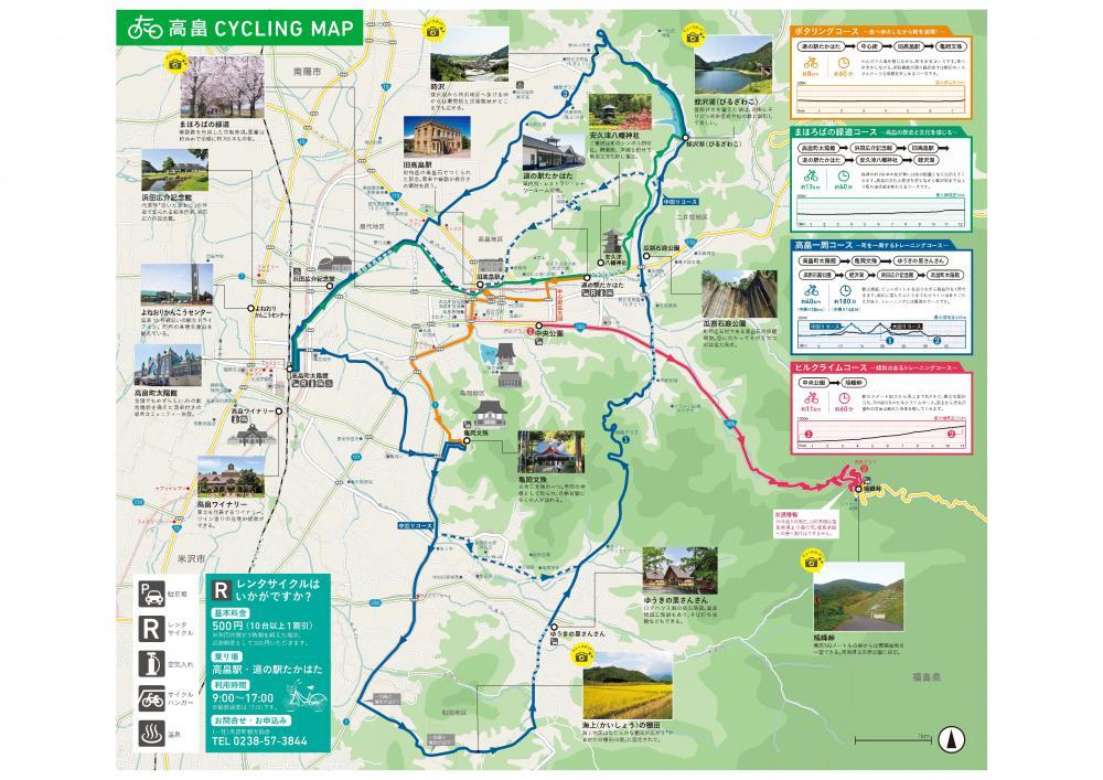 「高畠CYCLING MAP」 新登場!:画像