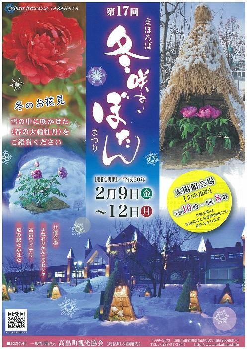 第17回まほろば冬咲きぼたんまつり (2月9日〜12日)/