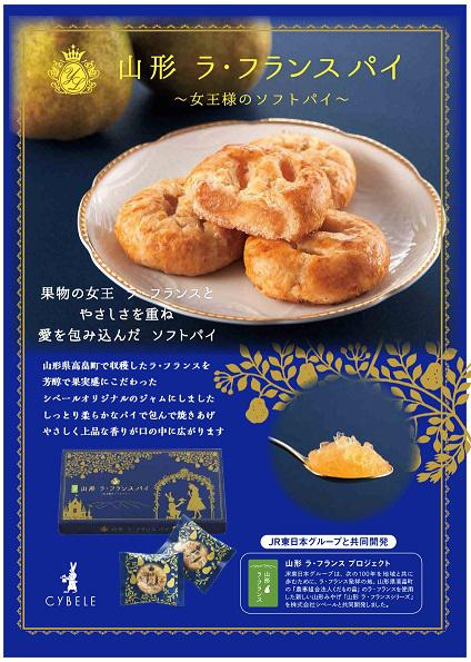 "We began sale of ""galette"" using la France from Takahata ""pie""."