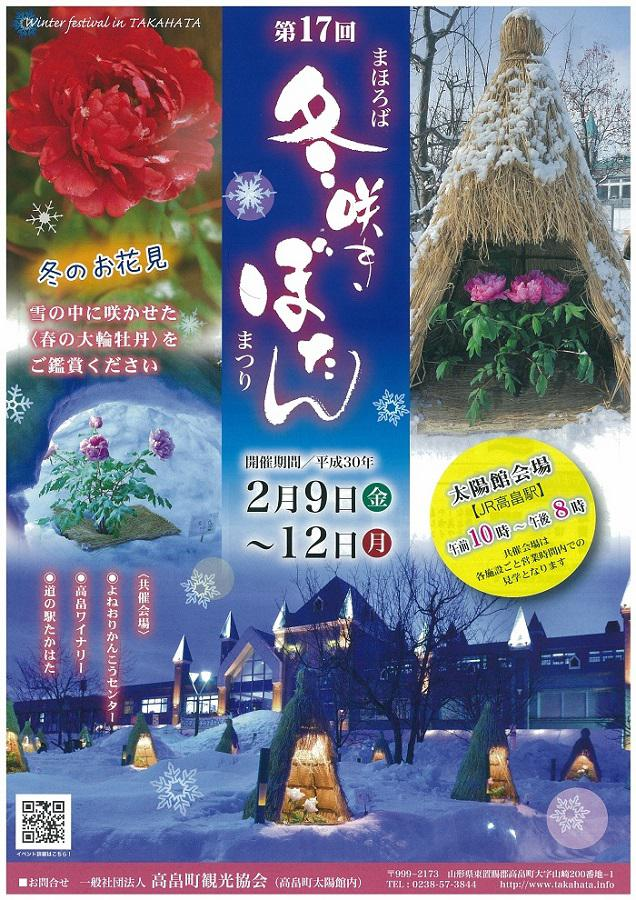 It blooms in the 17th mahoroba winter and enshrines peony (from 9 to 12 on February): Image